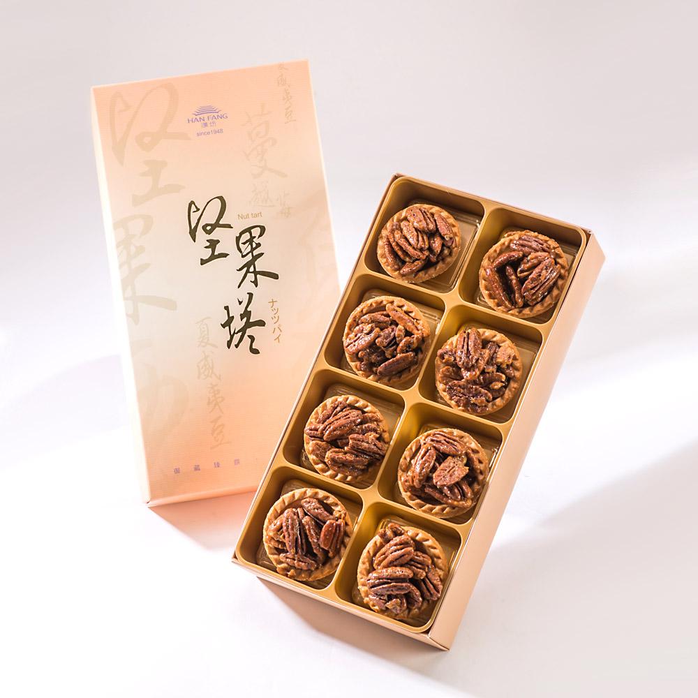 【御點】咖啡胡桃堅果塔8入禮盒