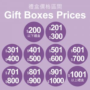 禮盒價格區間