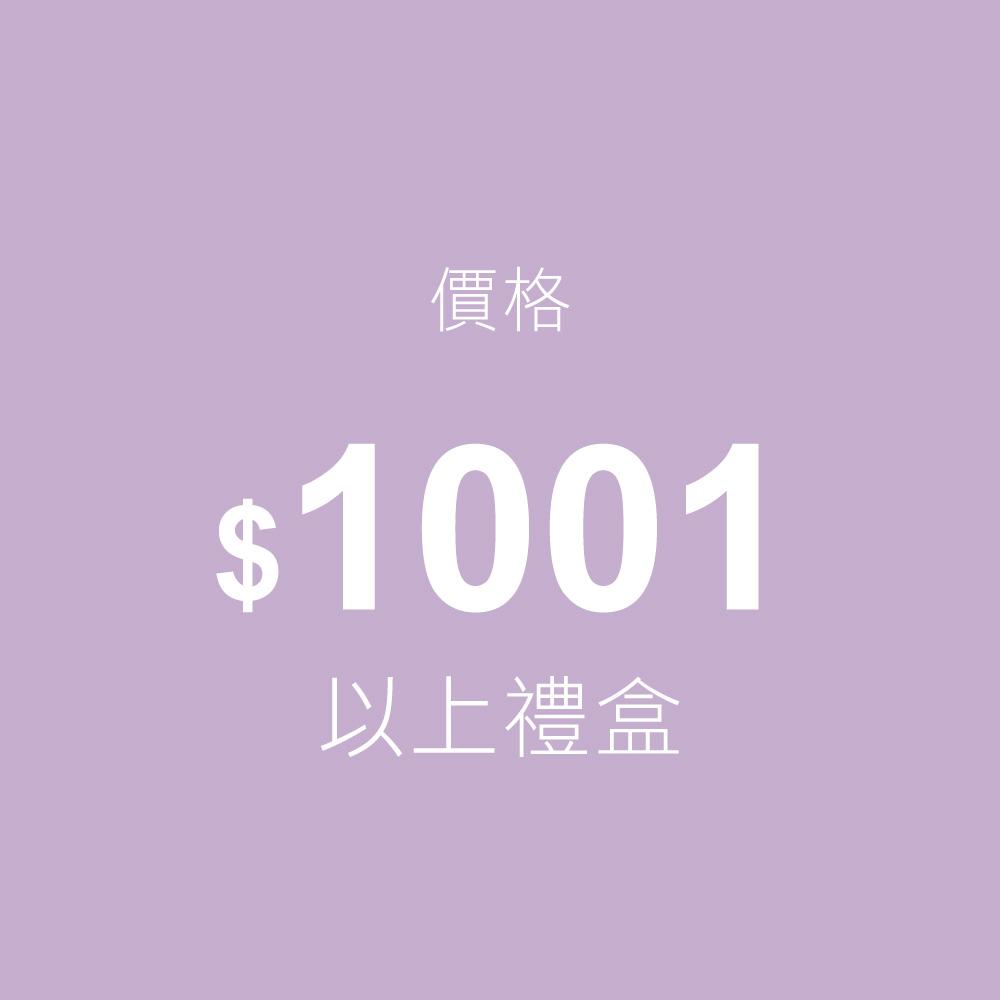 $1001以上禮盒