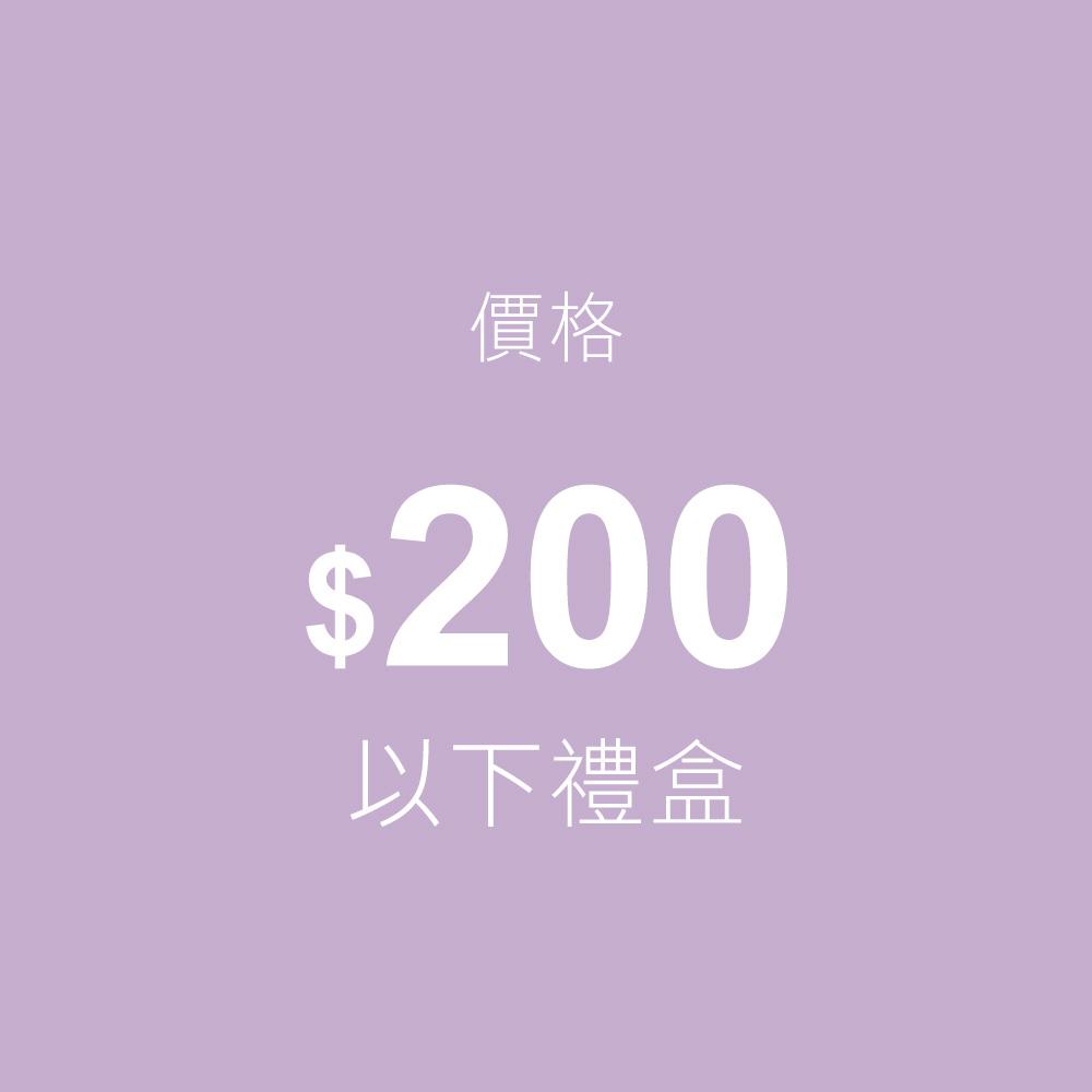 $200以下禮盒