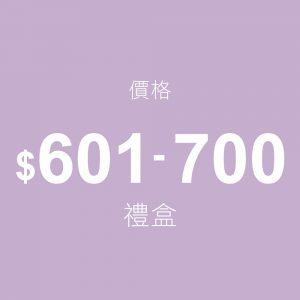 $601~$700禮盒