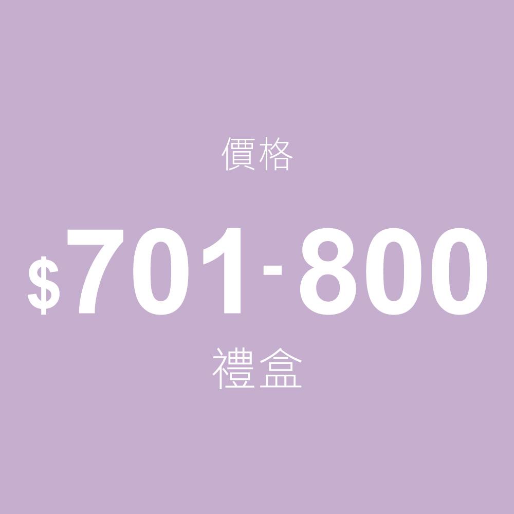 $701~$800禮盒
