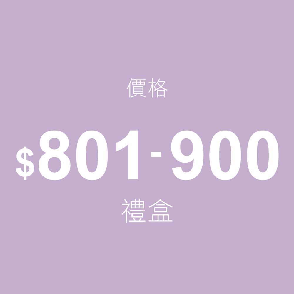 $801~$900禮盒